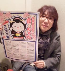 坂崎幸之助のK's TRANSMISSIONでのカレンダーとポチ袋のプレゼント